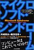 マイクロソフト・シンドローム